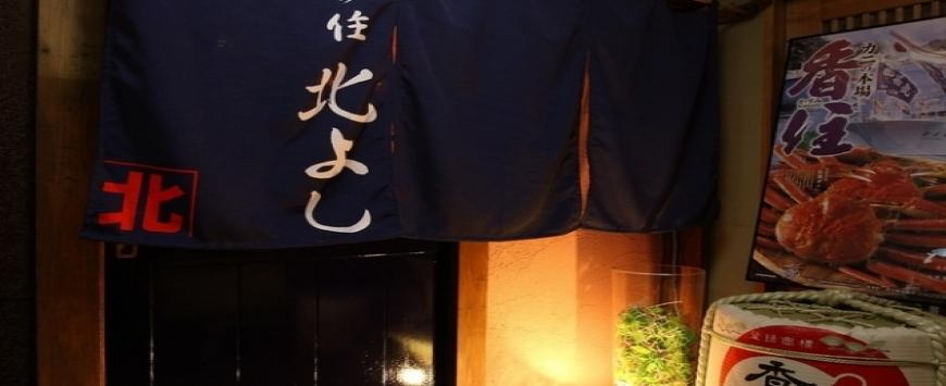 【大阪】お酒の旅に出てみよう