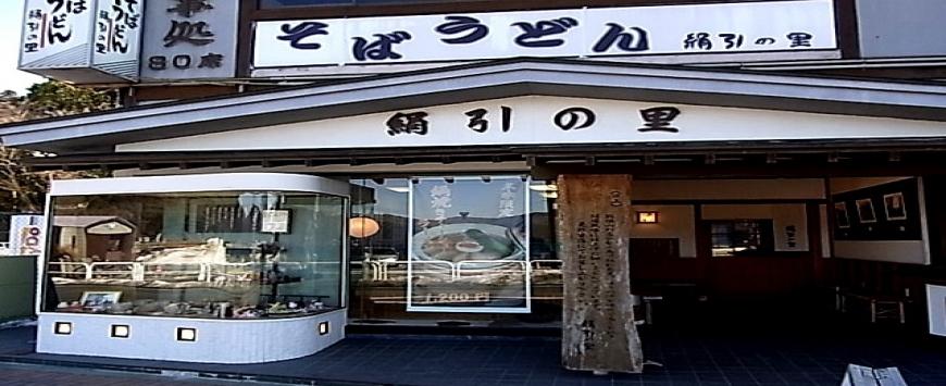 【神奈川県】絹引の里