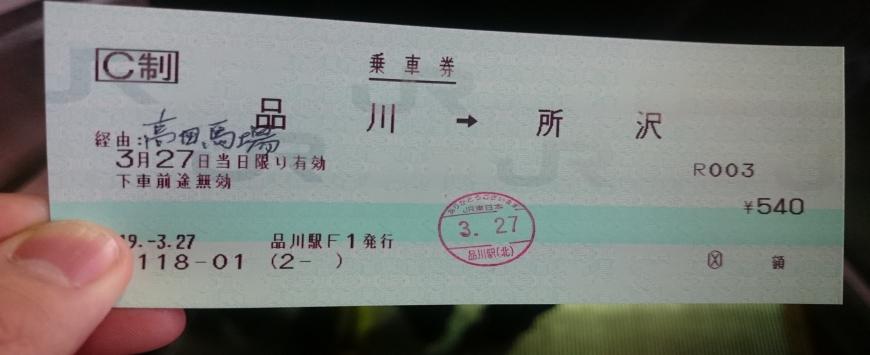 【カード払い可!】JR東日本「みどりの窓口」で私鉄連絡きっぷを買う