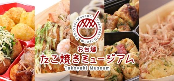 takoyaki_img_mv.jpg