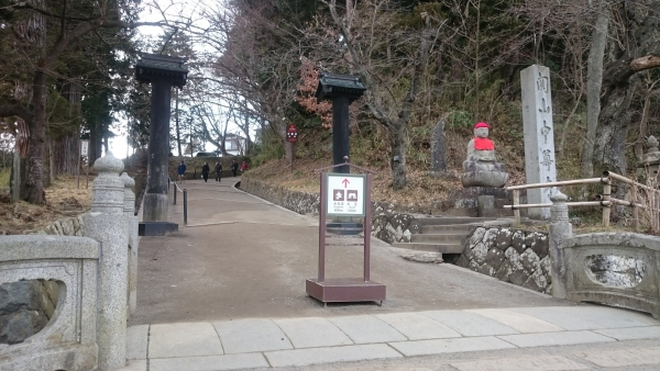 中尊寺 入口.JPG