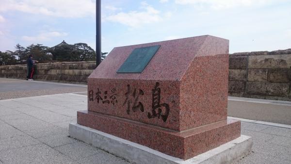 松島 石碑.jpg