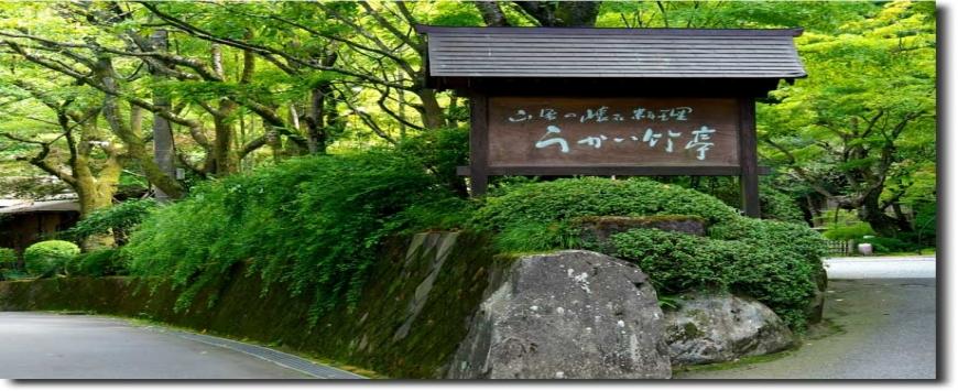 【神奈川県】うかい竹亭