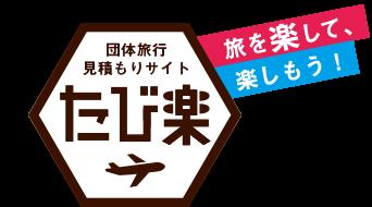 たび楽(ツアーバンク)|オススメの社員旅行・団体旅行を提案する旅行会社